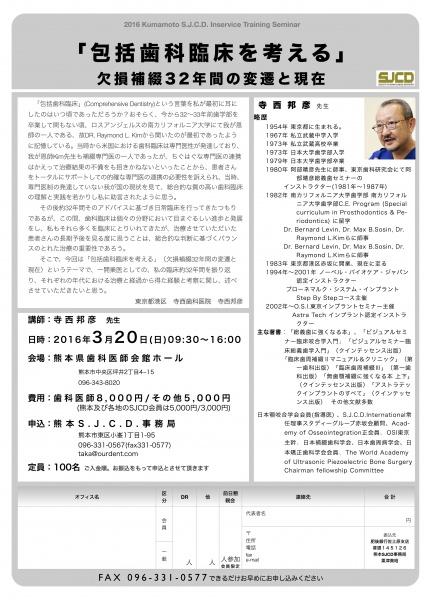 2016/03/20寺西邦彦先生講演会案内