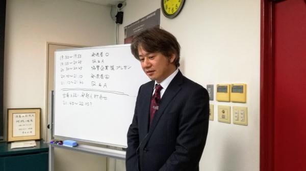 発表直前の三村彰吾先生