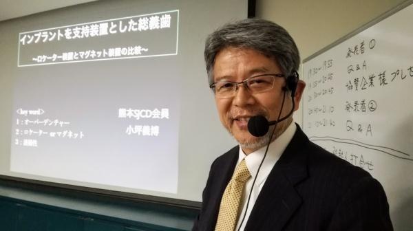 笑顔の小坪義博先生(発表前)